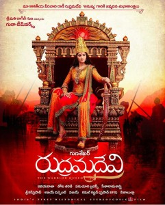 Anushka's Rudrama Devi Movie First Look Posters, Wallpapers 1