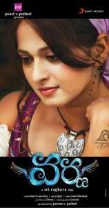 Anushka's Varna Movie Wallpapers, Posters 1