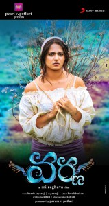 Anushka's Varna Movie Wallpapers, Posters 5