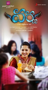 Anushka's Varna Movie Wallpapers, Posters 9