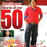 Attarintiki Daredi Movie 50 Days HQ Posters, Wallpapers