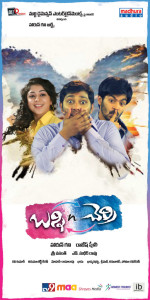 Bunny n Cherry Movie Posters, Wallpapers 14