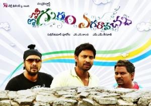 Emo Gurram Egaravachu Movie First Look Posters, Wallpapers 2