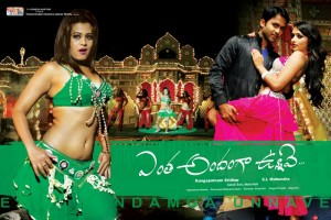Entha Andanga Unnave Telugu Movie Posters 10