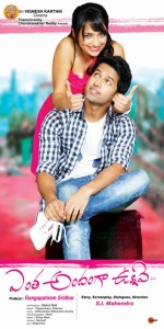Entha Andanga Unnave Telugu Movie Posters 6