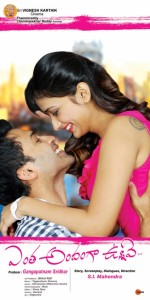 Entha Andanga Unnave Telugu Movie Posters 7