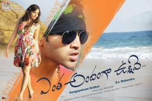 Entha Andanga Unnave Telugu Movie Posters 8