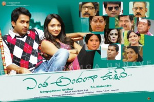 Entha Andanga Unnave Telugu Movie Posters 9