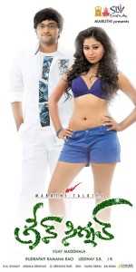 Green Signal Movie First Look HQ Posters, Wallpapers 1