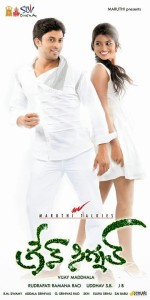 Green Signal Movie First Look HQ Posters, Wallpapers 2