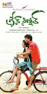 Green Signal Movie First Look HQ Posters, Wallpapers 4