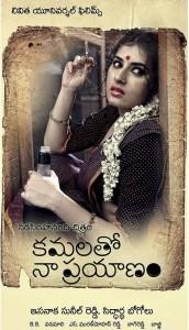 Kamala Tho Naa Prayanam Movie Wallpapers, Posters 1