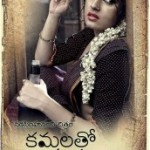 Kamala Tho Naa Prayanam Movie Wallpapers, Posters
