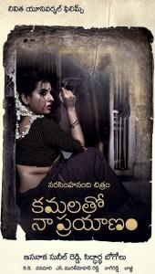 Kamala Tho Naa Prayanam Movie Wallpapers, Posters 2
