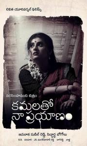 Kamala Tho Naa Prayanam Movie Wallpapers, Posters 3
