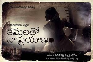 Kamala Tho Naa Prayanam Movie Wallpapers, Posters 5
