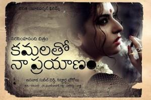 Kamala Tho Naa Prayanam Movie Wallpapers, Posters 6