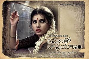 Kamala Tho Naa Prayanam Movie Wallpapers, Posters 7