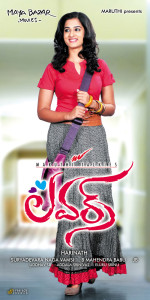 Lovers Movie First Look Posters, Wallpapers 4