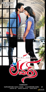 Lovers Movie First Look Posters, Wallpapers 5