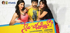Nenem Chinna Pillana Movie HQ Posters, Wallpapers 12