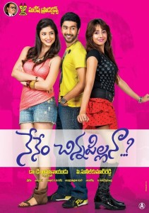 Nenem Chinna Pillana Movie HQ Posters, Wallpapers 4