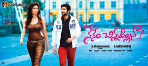 Nenem Chinna Pillana Movie HQ Posters, Wallpapers 7