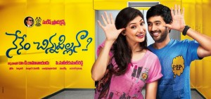 Nenem Chinna Pillana Movie HQ Posters, Wallpapers 8