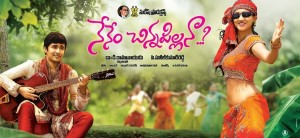 Nenem Chinna Pillana Movie HQ Posters, Wallpapers 9