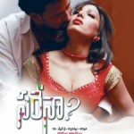 Sarena Telugu Movie Hot Posters, Wallpapers
