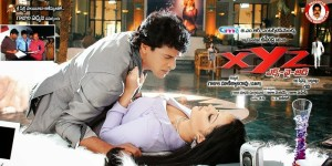 Upendra's XYZ Movie Hot Wallpapers, Posters 10