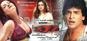 Upendra's XYZ Movie Hot Wallpapers, Posters 8