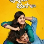 Uyyala Jampala Telugu Movie First Look Posters
