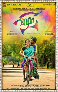Vizha Movie Posters, Wallpapers 1