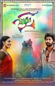 Vizha Movie Posters, Wallpapers 2