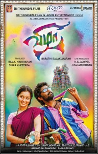 Vizha Movie Posters, Wallpapers 3
