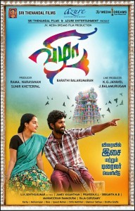 Vizha Movie Posters, Wallpapers 4