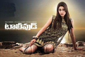 Regina Cassandra Tollywood Magazine Hot Photos